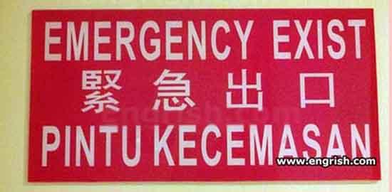 Spanduk bahasa Inggris pintu kecemasan eksis bikin ngakak